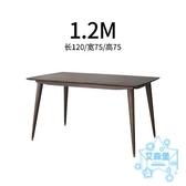 餐桌 實木餐桌家用小戶型現代簡約風家具表情黑胡桃木色北歐餐桌椅組合