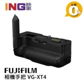 【6期0利率】FUJIFILM 富士 VG-XT4 電池手把 恆昶公司貨 X-T4專用 垂直握把 直拍