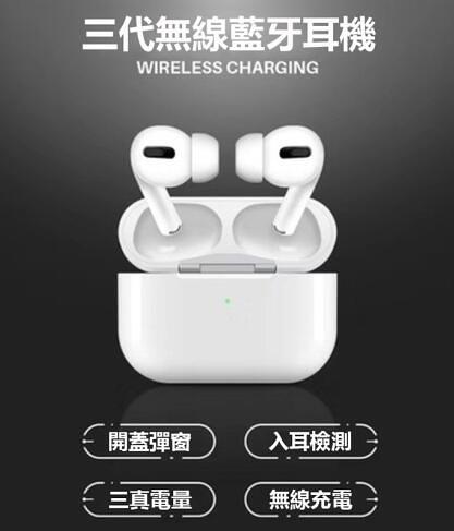 藍芽耳機高低音單耳雙耳無線藍芽非蘋果 AirPods Pro 科凌 型號 INPODS Pro  MKS免運