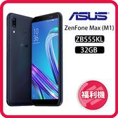 【福利品】ASUS ZENFONE MAX (M1) 2G/32GB 大電量超耐用