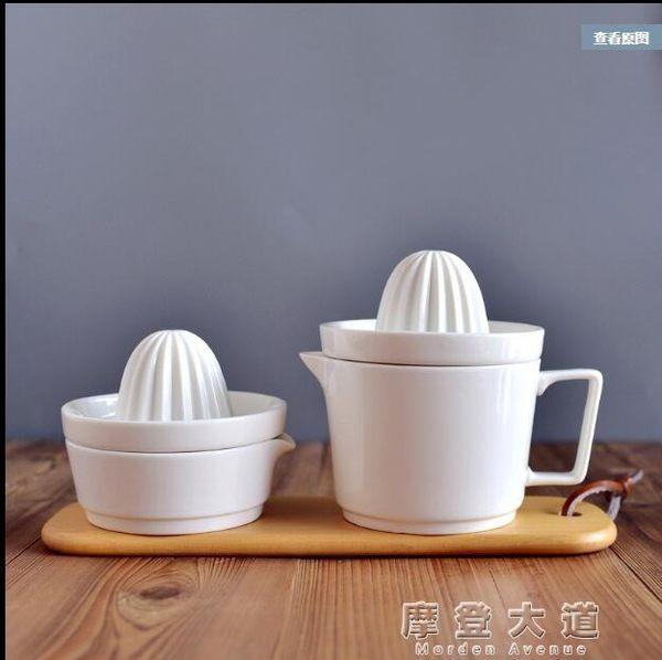 健康環保陶瓷手動榨汁器簡約純白無菌易清晰手工榨汁機鮮榨水果器「摩登大道」