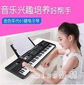 兒童電子琴初學鋼琴入門3-6-12歲61鍵男女孩寶寶益智游戲早教音樂 js6675『miss洛羽』