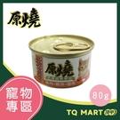 原燒貓罐-除毛球 (雞肉+鮪魚+蟹肉口味) 80g【TQ MART】