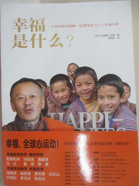 【書寶二手書T6/勵志_KC4】幸福是什麼?_(不丹)廷萊