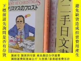 二手書博民逛書店クリスマスのフロスト FROST罕見AT CHRISTMAS 日