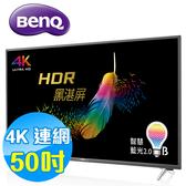 (超贈點3倍)BenQ明基 50吋 4K HDR 護眼 智慧連網入門款 液晶顯示器 液晶電視(含視訊盒) E50-700