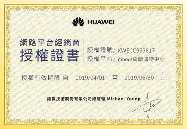 華為 HUAWEI Y7 Pro 2019 6.26吋HD+ ◤0利率,送保護貼◢ 八核心手機 (3G/32G)