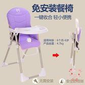 寶寶餐椅兒童桌嬰幼凳子餐車高低調節宜家BB便攜多功能吃飯桌折疊XW(七夕禮物)