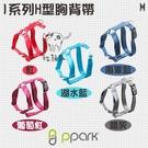 PPARK寵物工園[I系列H型胸背帶,M,5種顏色]