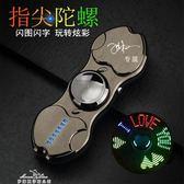 指尖陀螺打火機充電創意個性七彩燈男防風USB點煙器刻字送男朋友『夢娜麗莎精品館』