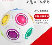 魔方 魔域文化彩虹球魔方異形兒童益智智力玩具減壓創意手指23迷你足球 夢藝家