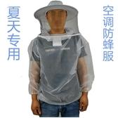 防蜂服 養蜂服防蜂衣全套透氣型專用半身養蜜蜂工具蜂箱防蜂帽防蜂服【免運】WY