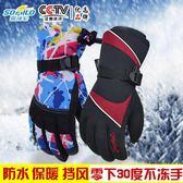 手套男女冬加厚手套防水保暖騎電動摩托車防風防滑滑雪手套棉戶外