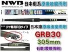 【久大電池】日本 NWB 原廠後窗雨刷 GRB30 中華 三菱 MITSUBISHI COLT PLUS 原廠後窗雨刷