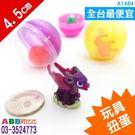 A1484☆綜合玩具扭蛋_10入#小#玩...