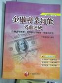 【書寶二手書T2/進修考試_EC3】金融專業知能考前速成_千華編輯