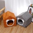 貓窩 貓窩冬天四季通用貓咪封閉式房子別墅可拆洗網紅泰迪狗窩寵物用品【快速出貨八折搶購】
