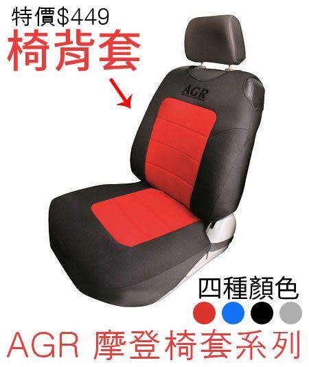 [BWS拍賣] AGR 摩登椅套系列 吸濕排汗 背套 椅背套 4色 紅 藍 黑 灰