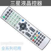 SAMSUNG 三星液晶電視遙控器 全機種適用 BN59-00567A BN59-00952A 00690A 00556A 00490A