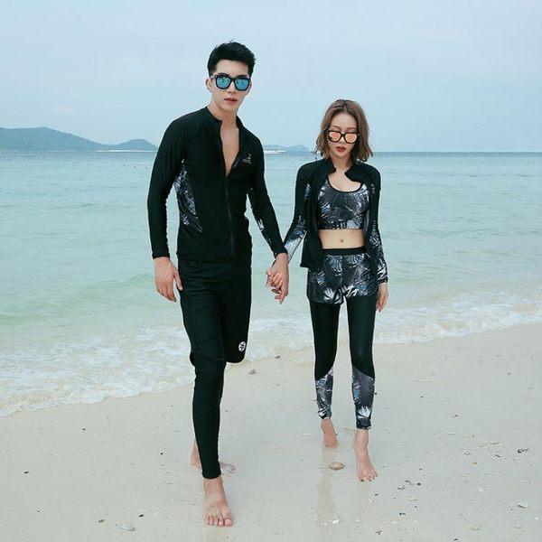 潛水服女水母衣顯瘦浮潛長袖泳衣分體套裝情侶沖浪服男游泳衣 BB奇趣屋