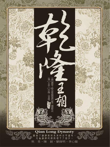 大陸劇 乾隆王朝 精裝版 DVD (購潮8)