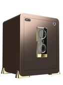 保險櫃大一保險箱家用防盜全鋼 指紋保險櫃辦公密碼 小型隱形保管櫃床頭入墻45cm DF 維多