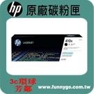 HP 原廠黑色碳粉匣 高容量 CF410X (410X)