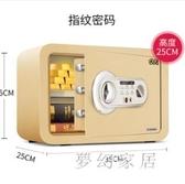 保險柜家用指紋密碼保險柜家用小型床頭辦公迷你防盜保險柜 QW8781『夢幻家居』