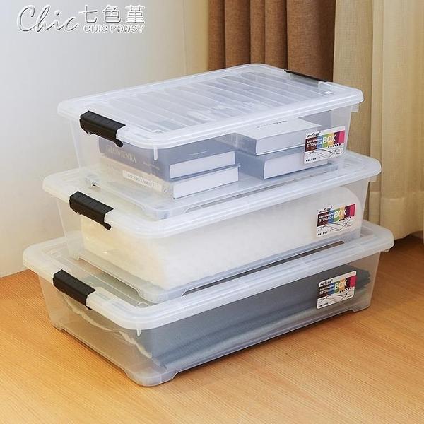 床底收納箱扁平塑料特大號透明床下收納整理箱抽屜式衣服儲物箱 【全館免運】