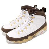 Nike Air Jordan 9 Retro MOP Melo 白 咖啡 金 男鞋 喬丹9代 【PUMP306】 302370-122