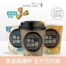 【享安心】 黃金速纖凍 黃金超纖杯 (海鮮濃湯/咖啡/奶茶)【健康飽足】