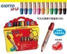 《義大利 GIOTTO》可洗式寶寶木質蠟筆(6色)╭★ JOYBUS玩具百貨