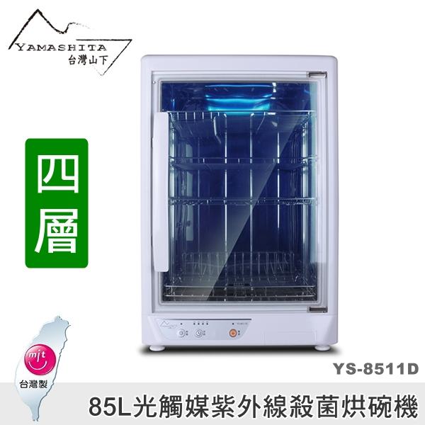 豬頭電器(^OO^) - YAMASHITA 台灣山下 85L四層光觸媒紫外線烘碗機【YS-8511D】