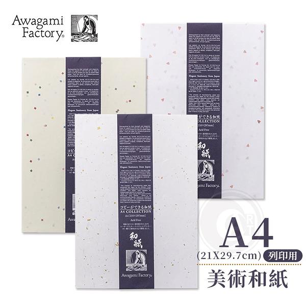 『ART小舖』Awagami日本阿波和紙 美術和紙 列印用 A4(21X29.7cm) 單包