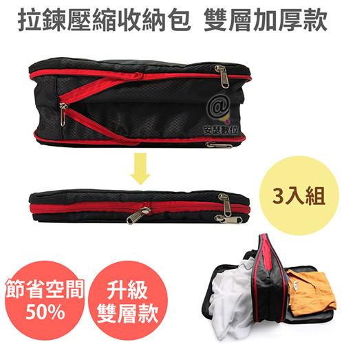 【拉鍊壓縮收納包 雙層 加厚款 3入組】旅行收納 真空壓縮袋 壓縮袋 收納袋 衣物收納