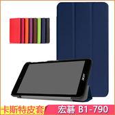 Acer 宏碁 Iconia One 7 B1-790 平板皮套 卡斯特紋 超薄三折 b1-790 保護套 支架 吸附 7吋 平板皮套
