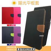 【經典撞色款】華為 HUAWEI MediaPad T2 Pro 8.0 8吋 平板皮套 側掀書本套 保護套 可站立 掀蓋皮套