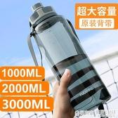 富光超大容量塑料水杯子男便攜水瓶太空杯戶外運動大號水壺2000ML 極有家