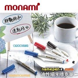 【monami 慕那美】 NPF-001 namepen.F 油性 細字 麥克筆 單色 速防水 10支/盒