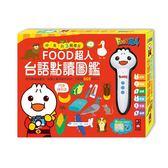《 風車出版 》台語點讀圖鑑-FOOD超人╭★ JOYBUS玩具百貨