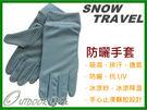 ╭OUTDOOR NICE╮雪之旅SNOW TRAVEL 防曬抗UV止滑手套 AH-7 水藍 冰涼降溫 機車手套 防曬手套