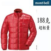Mont-bell 800FP 高保暖 輕鵝絨/羽絨 外套 (1101466 紅色) 特惠款