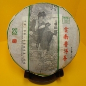 【歡喜心珠寶】【雲南普洱茶天順號生餅茶】2007年普洱餅茶,生茶357g/1餅,另贈老茶餅收藏盒。