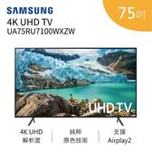 【含基本安裝+舊機回收 送原廠2好禮 結帳再折扣】SAMSUNG 三星 75吋 4K UHD液晶電視 UA75RU7100WXZW