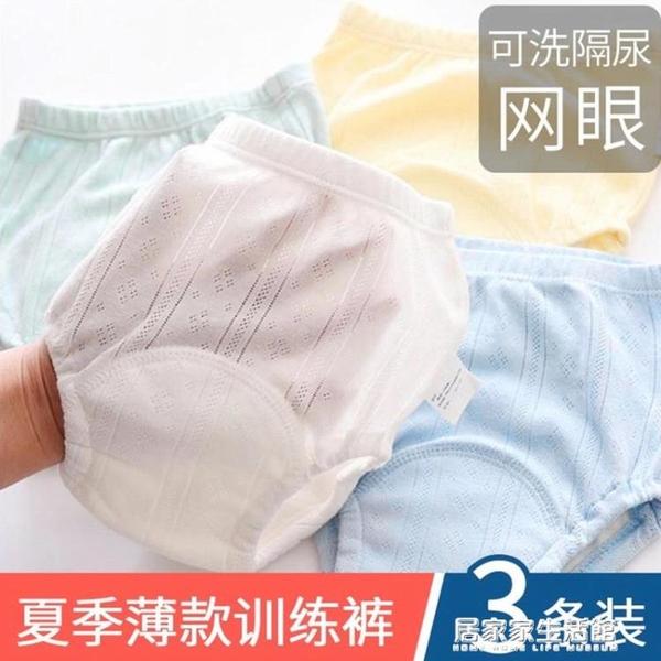 訓練內褲女寶寶男如廁防漏可洗防水純棉嬰兒尿褲戒尿布大童隔尿兜 居家家生活館