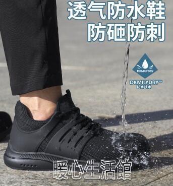 安全鞋防砸防刺勞保鞋男防水防滑冬季輕便透氣防臭鋼包頭安全軟底工 快速出貨