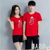 比心短袖t恤情侶裝 新款夏裝送女友男友情侶款兩件式休閒套裝 CJ4549『麗人雅苑』