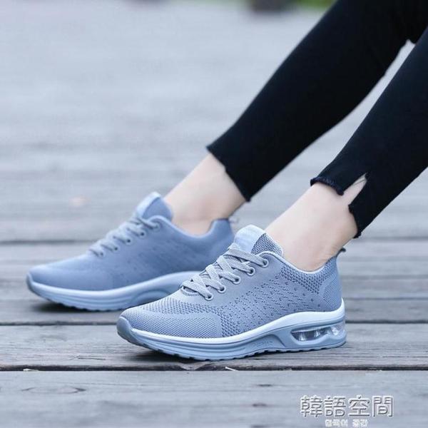 運動鞋男女情侶款2019秋季新款小白鞋透氣網面氣墊休閒鞋大碼 韓語空間