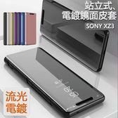 新款 電鍍皮套 SONY XZ3 XZ 手機皮套 保護殼 索尼 XZ3 XZ 翻蓋 電鍍鏡面 鏡面 翻蓋皮套 手機殼 保護套