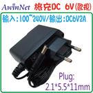 變壓器充電器電源供應器DC Adapter DC6V/2A(歐規)贈美規轉接頭